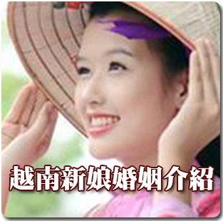 越南新娘婚姻介紹