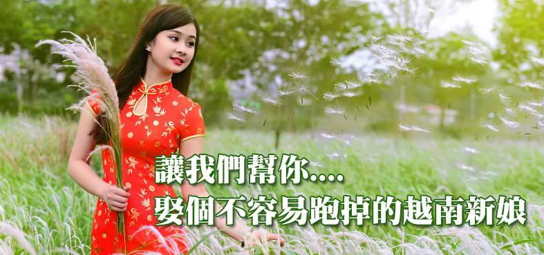 娶個不容易跑掉的越南新娘