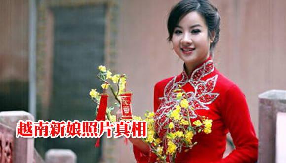 越南新娘照片真相!!