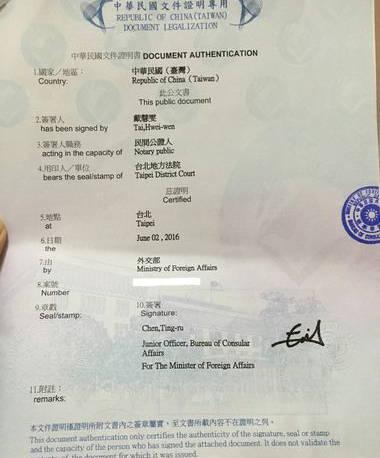 2020越南新娘婚姻媒合的單身證明準備流程